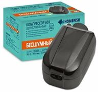 Компрессор Homefish 603 двухканальный с регулировкой для аквариума 60-400л, 4л/мин 4,0 Вт.