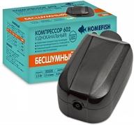 Компрессор Homefish 602 одноканальный с регулировкой для аквариума 50-300л, 2л/мин 2,5 Вт.