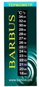 Термометр Barbus жидкокристаллический на блистере 13 см.